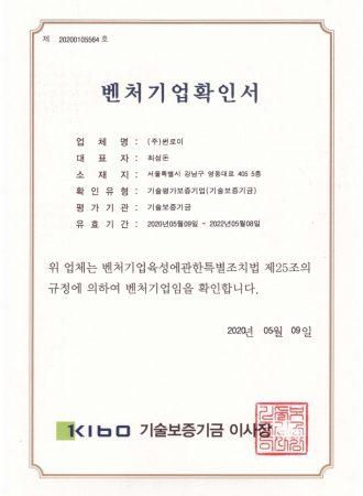 썬로이_벤처기업확인서_2020년