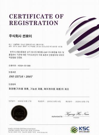 (주)썬로이_ISO 22716_인증서.pdf_page_1